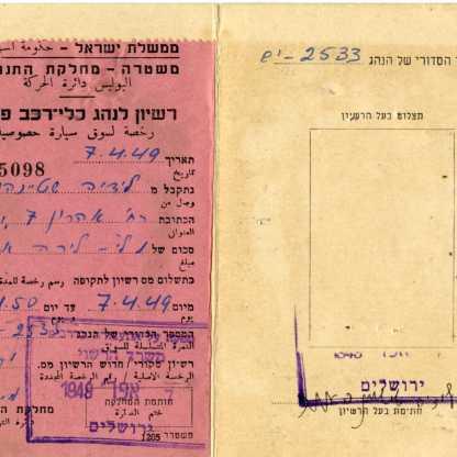 רישיון נהיגה 1949