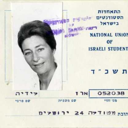 תעודת סטודנט אונ' עברית